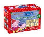 Peppa Pig粉紅豬小妹3.耶誕特輯(限量佩佩頭型午安枕+四冊中英雙語套書+中英雙語DVD)