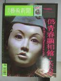 【書寶二手書T9/雜誌期刊_QEE】當代藝術新聞_103期_偽青春顯像館-吳天章