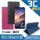 Theabio Xiaomi小米MAX3 亮彩隱磁側翻式皮 側掀 掀蓋 支架 磁扣 保護套/手機殼