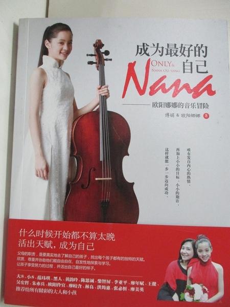 【書寶二手書T9/親子_EIC】成為最好的自己:歐陽娜娜的音樂冒險_傅娟