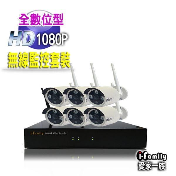 【宇晨I-Family】免施工/免設定1080P八路式無線監視錄影套裝組(NVR+六鏡頭)
