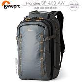 《飛翔3C》LOWEPRO 羅普 HighLine BP 400 AW 海樂 後背旅遊時尚包〔公司貨〕登山旅行相機包