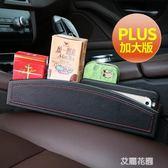 座椅夾縫儲物盒縫隙車載收納盒防漏塞收納箱置物袋車內飾汽車用品『艾麗花園』