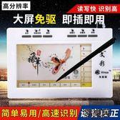 館長推薦☛電腦手寫板免驅動電子液晶大屏寫字板