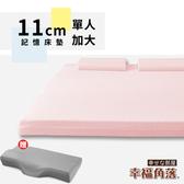幸福角落 日本大和防蹣抗菌表布11cm釋壓記憶床墊安眠組-單大3.5尺甜美粉