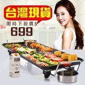 台灣24小時送達 110v韓式家用不粘電烤爐少煙烤肉電烤盤鐵板燒烤鍋igo