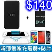 超輕薄手機無線充電器+感應貼片 Qi無線充電底座 相容QI 蘋果/安卓正反 感應接貼片【K4】