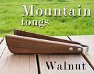 (Mountain)蒙特食物料理夾 【核桃木】