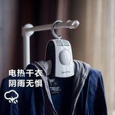 烘衣機宿舍靜音便攜110V-220V迷你烘干衣架機可折疊式旅游便攜電熱速干JD CY潮流站