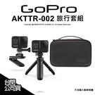 GoPro AKTTR-002 旅行套件 收納包 迷你自拍架 磁吸旋轉夾 原廠配件 公司貨【可刷卡】薪創數位