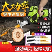 電鋸 充電式鋰電池電鋸電動鋸子戶外伐木鋸竹子無刷據砍樹神器手提拒器 風馳
