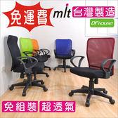 《DF house》小鋼 網布氣壓辦公椅(五色)  辦公椅 人體工學 洽談椅 會議椅 網椅 台灣製造 免組裝