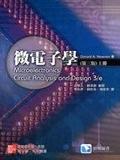 二手書《微電子學(上冊) (Microelectronics: Circuit Analysis and Design, 3/e)》 R2Y ISBN:9861574174