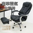 【IS空間美學】大型皮革主管椅 可平躺 ...