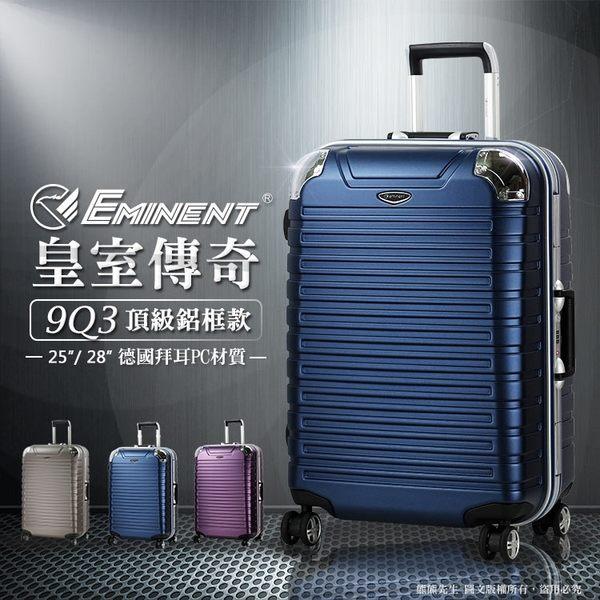 《熊熊先生》萬國通路Eminent行李箱28吋旅行箱百分百拜耳PC深鋁框飛機輪 TSA鎖9Q3詢問另有優惠