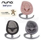 【2018新品】Nuna Leaf grow 搖搖椅/搖擺椅- 灰色/深灰/粉色 ★贈 可愛玩偶