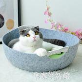 貓窩夏季貓舍貓屋貓咪窩寵物貓窩房子毛氈窩網紅貓鍋四季通用