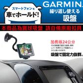 garmin nuvi 2555 2465t 3790 3790t 760 765 2455 加長吸盤座架吸盤座吸盤底座吸盤支架