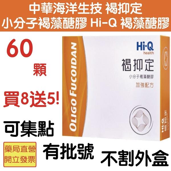 原廠公司貨 買8送5(13盒組) 褐抑定加強配方(原Hi-Q 褐藻醣膠 )60顆.13盒 元氣健康館