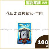 寵物家族*-花田太郎狗餐包100g-羊肉-8入