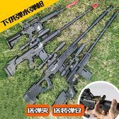堅鋒仿真下供彈水彈槍兒童玩具槍狙擊槍巴雷特水晶彈手搶男孩玩具 igo 全館免運