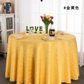 現貨 桌布圓形餐桌布飯店餐廳家用臺布歐式圓桌【聚可愛】