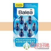現貨 Balea 精華膠囊 橄欖油海藻保濕 7粒裝【巴黎好購】BAL0100702