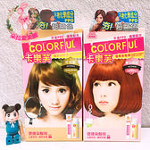 【美吾髮】卡樂芙染髮霜 染髮劑 一盒 可可棕 / 寶石粉紅 兩色可選 外盒NG