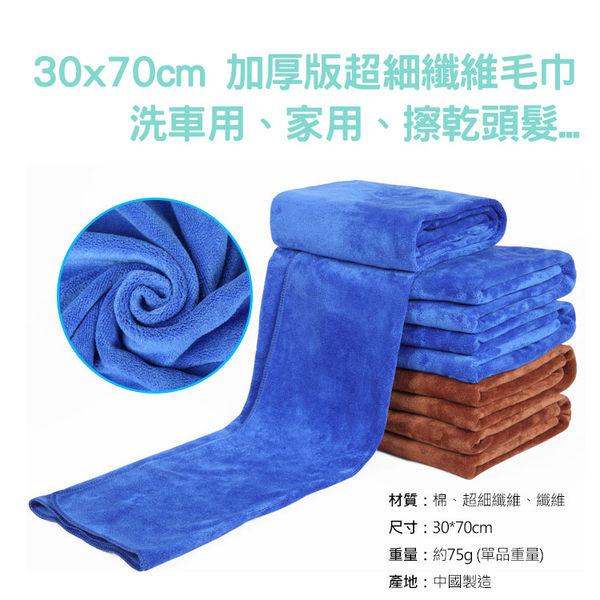 洗車巾 加厚超細纖維毛巾 30*70 吸水巾 擦車布 美容布 抹布 擦車巾 下蠟布 吸水力 超強 打蠟 汽車