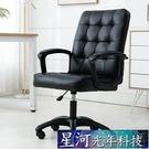 電競椅 電腦椅電競椅家用現代簡約懶人休閒舒適久坐辦公椅升降轉椅座椅書房椅 DF星河光年