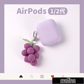 保護殼 卡通airpods2保護套純色掛件蘋果AirPods1代耳機套無線【免運出貨】
