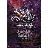 伊蘇-菲爾佳娜之誓 PC中文版