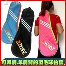 羽毛球拍包羽毛球包雙肩單肩2-3支裝多功能男女拍套羽毛球球袋拍袋背包袋子YYS 快速出貨