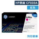 原廠碳粉匣 HP 紅色 CF033A / CF033 / 033A / 646A /適用 HP Color LaserJet CM4540/4540