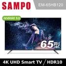 【免運費】SAMPO 聲寶 低藍光 65吋 4K HDR 聯網 液晶顯示器/電視 EM-65HB120