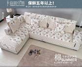 雙面沙發墊布藝簡約現代坐墊全包萬能套 奈斯女裝