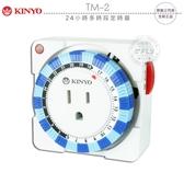 《飛翔無線3C》KINYO 耐嘉 TM-2 24小時多時段定時器│公司貨│簡單快速 電源斷電 居家安全 預約設定