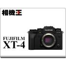 Fujifilm X-T4 Body 黑色〔單機身〕平行輸入