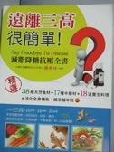 【書寶二手書T2/醫療_YJX】遠離三高很簡單-減脂降糖抗壓全書_楊新玲