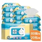 【水滴貝貝】超厚純水柔濕巾80抽含蓋X2...
