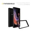 光華商場。包你個頭【犀牛盾】Rhino Shield 三星 Samsung Galaxy Note 9 耐撞擊邊框手機殼