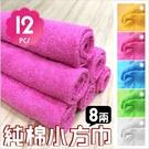 8兩純棉小方巾.毛巾(12條)餐飲招待 [55006]肩頸按摩指壓油壓熱敷