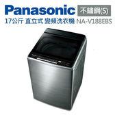 «送安裝/免運費»Panasonic 國際牌 17 公斤 超變頻 直立式 不鏽鋼 洗衣機 NA-V188EBS-S【南霸天電器】