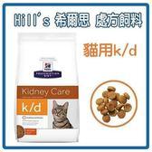 御品小舖~現貨送贈品) 希爾思 Hills 貓處方k/d腎臟病護理配方飼料 4磅1.81kg*1包