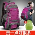 登山包旅游雙肩包旅行包女大容量超大旅行背包男輕便運動防水戶外登山包 BASIC