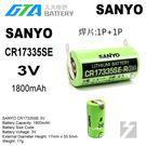 ✚久大電池❚ 日本 三洋 SANYO CR17335SE-R 3V 帶焊片2P 一次性鋰電【PLC工控電池】SY8