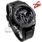 G-SHOCK GST-S100G-1B 絕對強悍 太陽能潮流雙顯腕錶 男錶 IP黑電鍍 GST-S100G-1BDR CASIO卡西歐 消光黑 軍錶