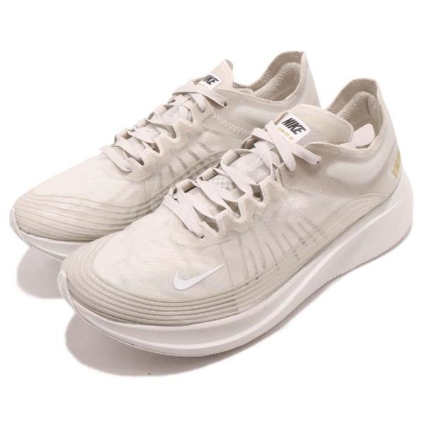 Nike 慢跑鞋 Zoom Fly SP 米白 梭織輕量鞋面 賽跑專用 運動鞋 男鞋【PUMP306】 AJ9282-002