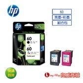 HP 60 CN067AA NO.60原廠墨水匣組合包(黑色+彩色) (適用:HP Deskjet D2560/F4280) CN067A / CC640WA + CC643WA