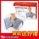 【贈好禮】三樂事熱敷墊 肩頸柔毛墊 SP1003 MHP1010 動力式熱敷墊 電熱毯 電毯